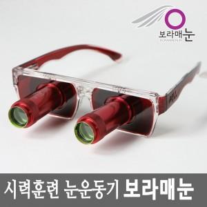성인용 New 보라매눈Red